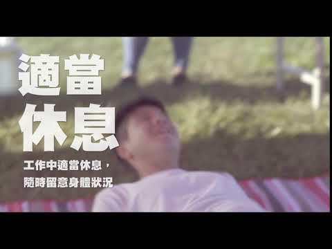【微電影】戶外高溫作業『夏戀大作戰』