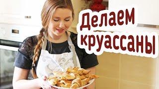 Как легко и быстро сделать круассаны(Всем привет!) В этом видео я расскажу вам, как легко и быстро приготовить круассаны. Получились они у меня..., 2015-04-04T14:20:40.000Z)