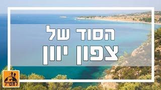 סלוניקי וחלקידיקי: הסוד המפנק של צפון יוון