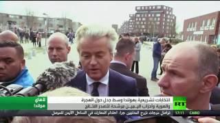 هولندا.. انتخابات تشريعية وصعود لليمين