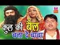 कुल की बैल चला दे बाबा | Kul Ki Bail Chala De Baba | Narendar Koshik | New Bhajan 2017