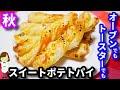 オーブンでもトースターでも簡単!間違いなく美味しすぎる『スイートポテトパイ』sweet potato pie