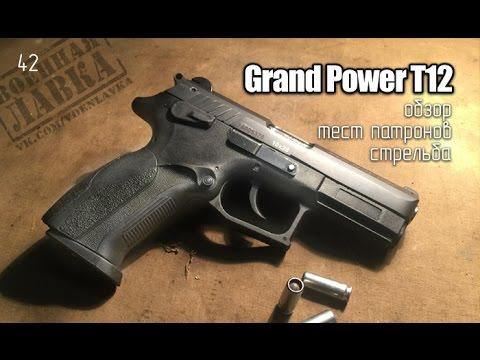 GRAND POWER T12 травматический пистолет | 2016 г.