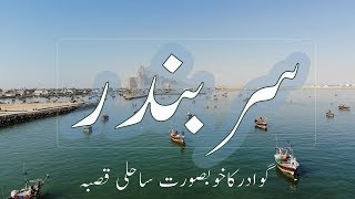 SURBANDAR | The Beautiful Fishing Town of Gwadar | Pakistan | Part I |