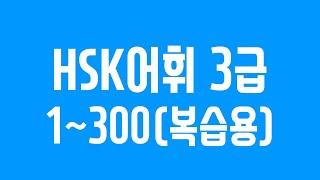 [HSK어휘 3급] 1~300 [HSK3급 단어] 복습…