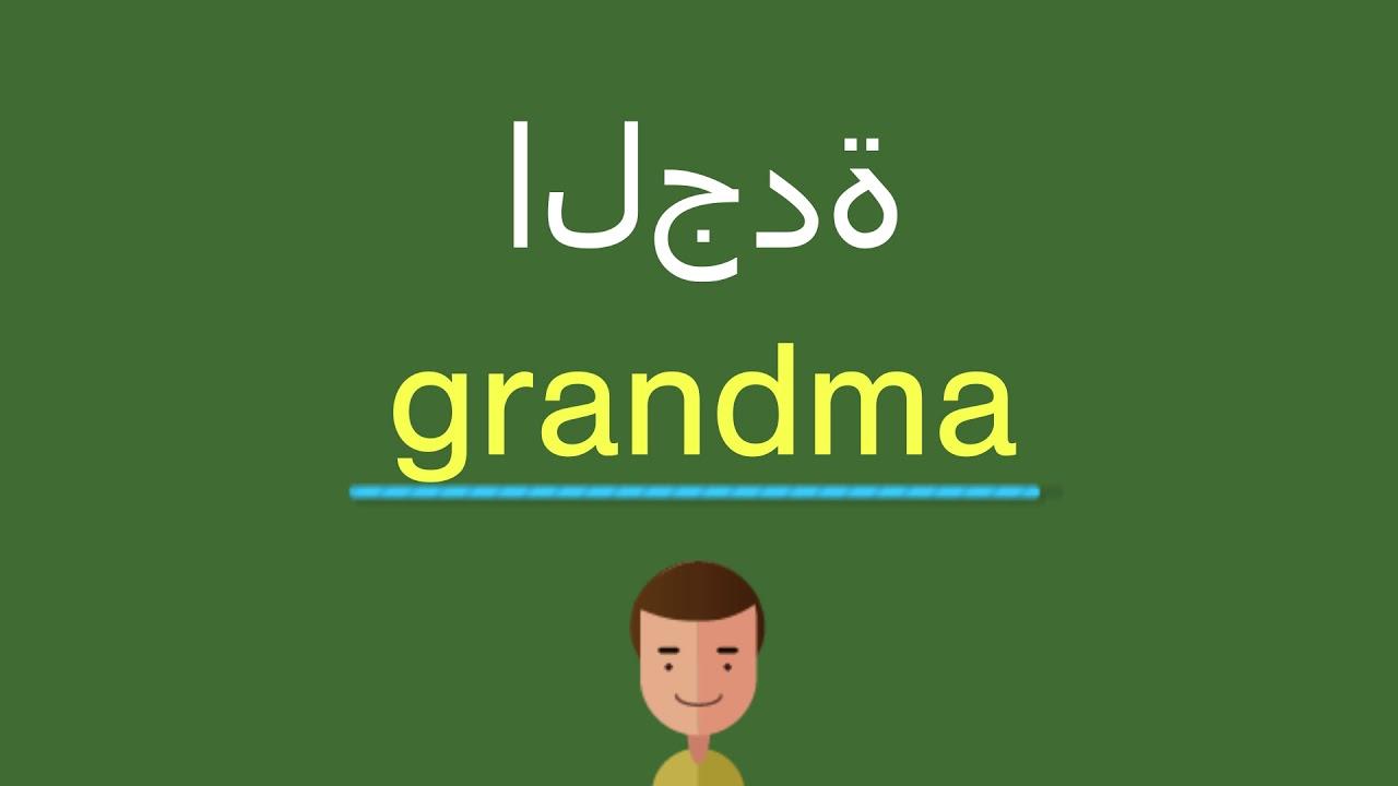 كيف أقول الجدة بالل غة الإنجليزي ة Youtube