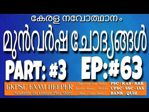 Police Constable Previous Question Answer Kerala 2018  PSC Coaching Class Malayalam#63