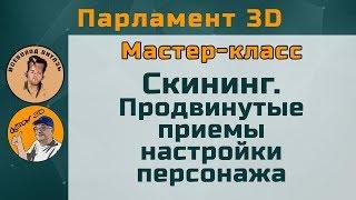 Скининг в 3ds Max - продвинутые приемы настройки персонажа