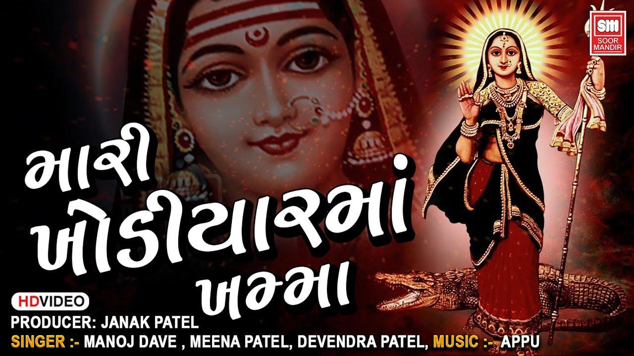 મારી ખોડિયાર માં ને ખમ્મા રે ખમ્મા  | Jay Khodiyar Maa Bhajan-Garba #minapatel