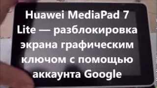 Huawei MediaPad 7 Lite - разблокировка экрана с графическим ключом с помощью аккаунта Google(Показан процесс разблокировки экрана графическим ключом на планшете Huawei MediaPad 7 Lite с помощью аккаунта Google..., 2014-03-19T15:12:25.000Z)