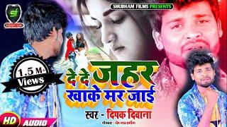 Deepak Deewana Latest Sad Song - De De Jahar Khake Mar Jai - Shubham Films