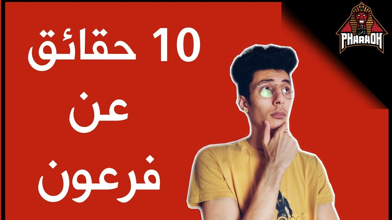 10 حقائق لا تعرفها عن فرعون فري فاير 🔥 دكتور بجد ولا بيكدب ؟!
