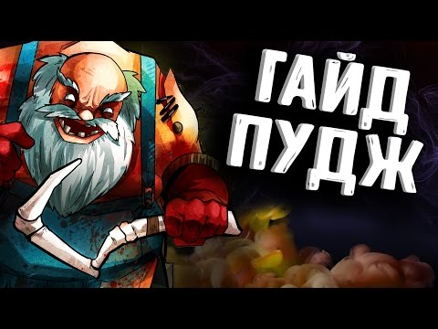 видео: ГАЙД НА ПУДЖА ДОТА 2 ПАТЧ 7.03 - guide pudge dota 2 (ШКОЛА ДОТА 2)