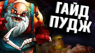 ГАЙД НА ПУДЖА ДОТА 2 ПАТЧ 7.03 - GUIDE PUDGE DOTA 2 (ШКОЛА ДОТА 2)