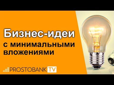 Бизнес идеи с минимальными вложениями от Prostobiz ua