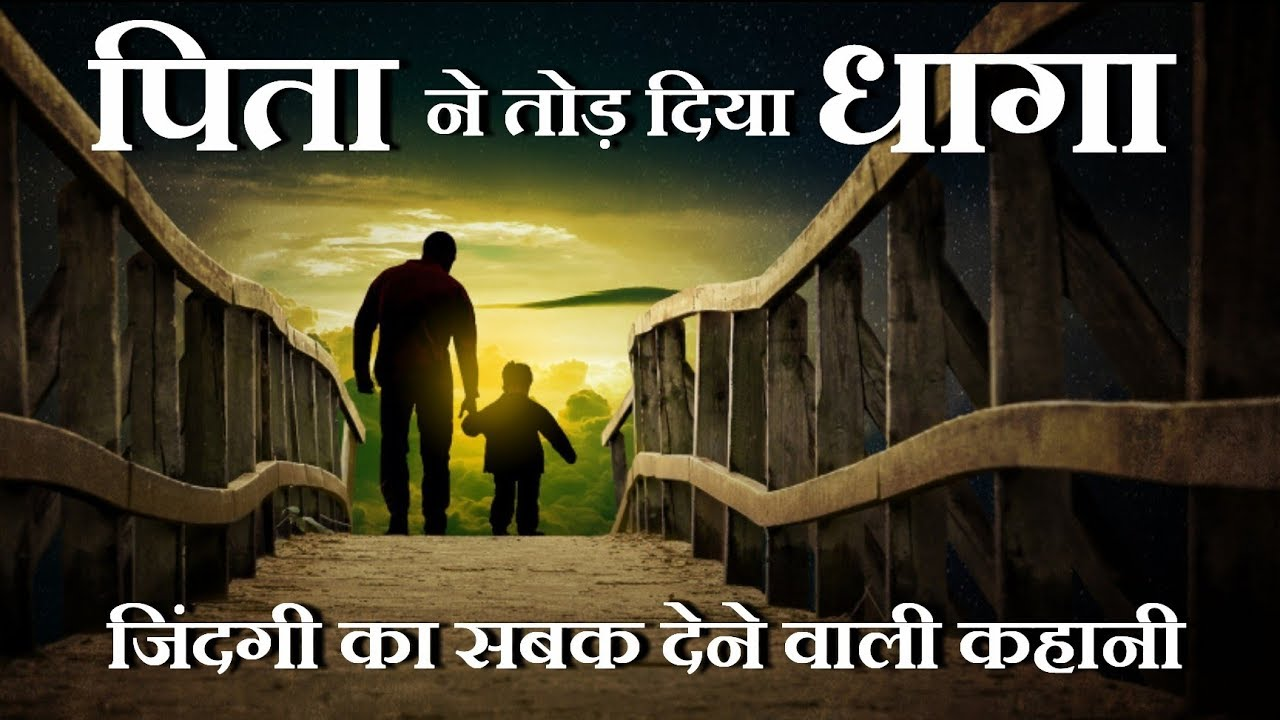 MAA BAAP - VERY SAD HEART TOUCHING EMOTIONAL SHORT STORY VIDEO