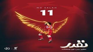 محمد عدوية ومحمود العسيلي إنت تقدر ( كاملة ) Full Song  ( Mo Salah )