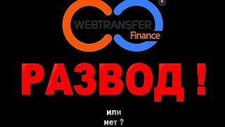 Webtransfer развод Или Вебтрансфер не развод! Webtransfer finance