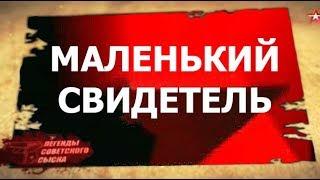 легенды советского сыска - годы войны(маленький свидетель)