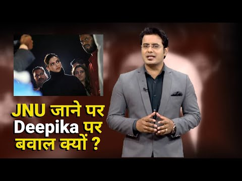 Deepika के JNU जाने पर बवाल क्यों ?