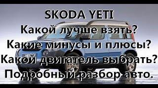 Обзор  Skoda Yeti, плюсы и минусы, стоит ли покупать?