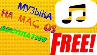Как скачать музыку на MAC OS БЕСПЛАТНО? Решение есть!