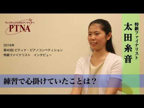 2016特級ファイナリストインタビュー 太田糸音
