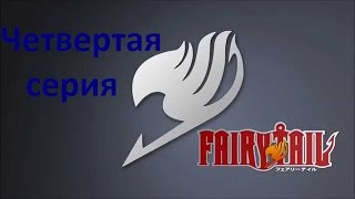 FairyTail. 2 сезон, 4 эпизод.