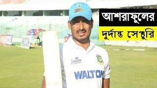 বাংলাদেশ ক্রিকেট লিগে দুর্দান্ত সেঞ্চুরি করলেন আশরাফুল Ashraful century | BD cricket news