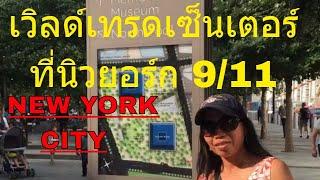 เวิลด์เทรดเซ็นเตอร์ ที่นิวยอร์ก NEW YORK SEPTEMBER 9/11 MEMORIAL