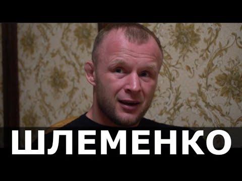 Шлеменко. Самое ЖЕСТКОЕ интервью