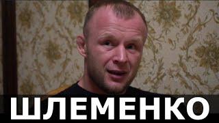 Шлеменко. Самое ЖЕСТКОЕ интервью cмотреть видео онлайн бесплатно в высоком качестве - HDVIDEO
