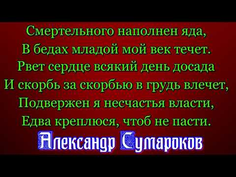 Смертельного наполнен яда —Александр Сумароков — читает Павел Беседин