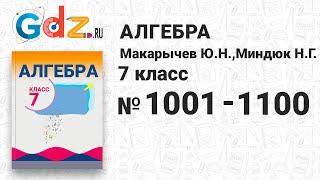 № 1001-1100 - Алгебра 7 класс Макарычев
