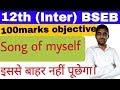 ये विडियो देख लो एक बार बस Objective question answer of song of myself by Walt withman in hindi|