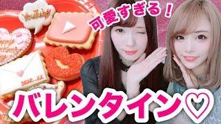 【発狂】プロに教わるアイシングクッキー【バレンタイン】