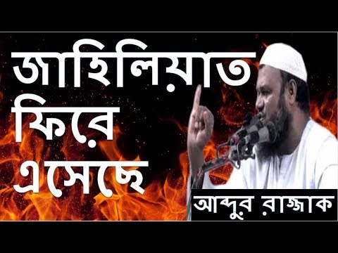 New Bangla Waz | Now Jahiliyat Come Back | Sheikh Abdur Razzak Bin Yousuf | 2017