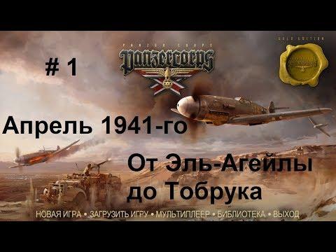 Africa Corps (DLC для игры Panzer Corps) прохождение #1. Апрель 1941-го. От Эль-Агейлы до Тобрука.