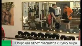 Александр Карпенко готовится к Кубку Мира