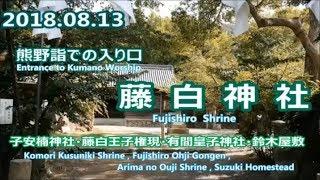 2018.08.13 熊野詣での入り口 藤白神社 (藤白若一王子権現社) Fujishiro Shrine