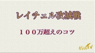 【セブンナイツ】刻み家TV 第44回 レイチェル攻城戦 100万出すコツ