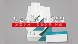 노넘시스템 이용방법 - 제품소개 - 칼라봉투 인쇄