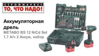 Дрель аккумуляторная Metabo BS 12 NiCd Set - купить дрель шуруповерт в Москве(, 2015-07-06T17:47:33.000Z)