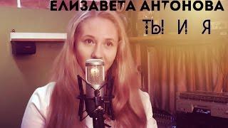Елизавета Антонова - ТЫ И Я(Папа Мама)(А-студио cover)
