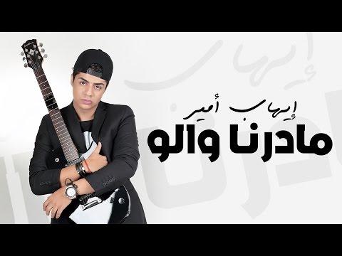 Ihab Amir - Madarna Walo (EXCLUSIVE Lyric Clip) | (إيهاب أمير - مادرنا والو (حصريأ