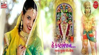 He Kashtbhanjan   Poonam Gondaliya   New Bhakti Song   Full Hd Video