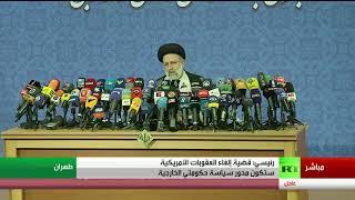 المؤتمر الصحفي الأول للرئيس الإيراني المنتخب