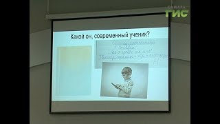 Обучая других учатся сами В Самаре стартовал областной тур конкурса Учитель года 2019