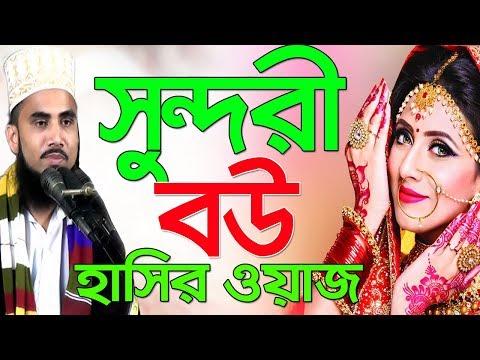 Golam Rabbani Waz সুন্দরী বউ Bangla Waz 2018 হাসির ওয়াজ Islamic Waz Bogra