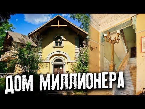 НЕТРОНУТЫЙ заброшенный дом миллионера масона | Пранк на адской заброшке | Почти Чернобыль